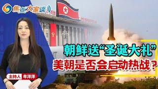 """朝鲜送""""圣诞大礼"""" 美朝是否会启动热战?《焦点大家谈》2019.12.23 第85期"""