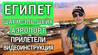 Шарм Эль Шейх Аэропорт Египет Видеоинструкция Прилет Паспортный контроль Отдых в Египте