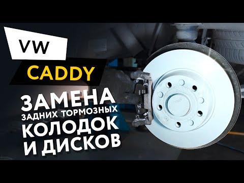 Замена задних тормозных колодок и дисков Volkswagen Caddy 1,2 TSI