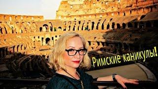 Отпускной влог.Летим в Рим! День первый.(В этом видео мы прилетим в Рим, покажем наш отель,погуляем по городу и нереально-вкусно поужинаем))) Второй..., 2014-10-17T05:00:02.000Z)