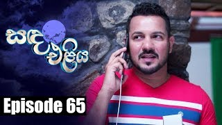 Sanda Eliya - සඳ එළිය Episode 65 | 20 - 06 - 2018 | Siyatha TV Thumbnail