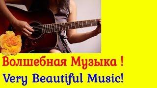 испанская гитара очень красивая музыка слушать неприторный горьковатый запах