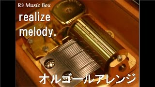 realize/melody.【オルゴール】 (TBS系ドラマ「ドラゴン桜」主題歌)