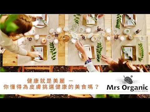 「肌膚 • 饗宴」|| Mrs Organic