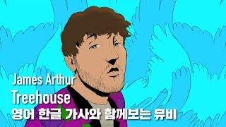 [한글자막뮤비] James Arthur - Treehouse (feat. Ty Dolla $ign & Shotty Horroh) Resimi