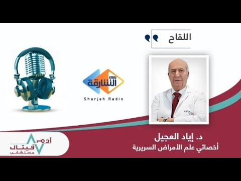Converted   Dr  Iyad sharjah radio 10 aug 1
