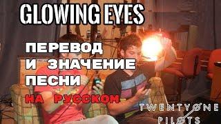 Glowing Eyes ПЕРЕВОД И ЗНАЧЕНИЕ ПЕСНИ TWENTY ONE PILOTS на русский текст песни на русском