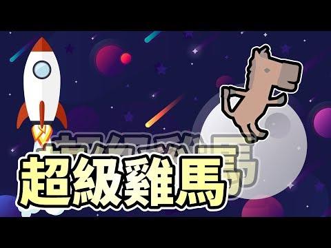 【阿飄日常】超級雞馬,我們讓馬穿 iNike 上月球!part 4