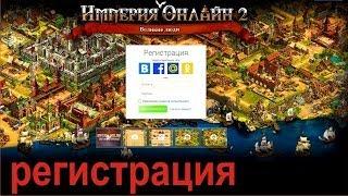 Империя онлайн 2 игра. Империя онлайн регистрация [видео инструкция]
