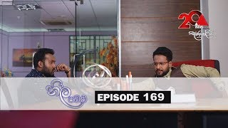 Neela Pabalu | Episode 169 | 02nd January 2018 | Sirasa TV Thumbnail