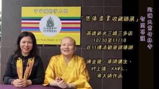 活動情報1. 陀彌天紫竹林寺每個月的第一個禮拜天會舉辦花仙子繪畫活動,...