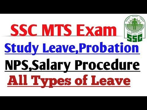 SSC MTS STUDY LEAVE,SALARY PROCEDURE,PROBATION,NPS | SSC MTS LEAVE| PROBATION SALARY PROCEDURE