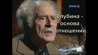 """Г.С. Померанц и З.А. Миркина """"Глубина - основа отношений."""""""