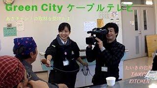 グリーンシティケーブルTV「そらまめチャンネル」の取材を受けたよ!