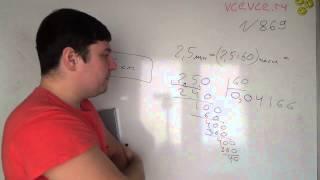 Задача №869. Математика 6 класс Виленкин.