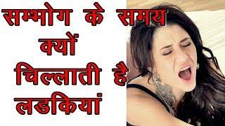 सेक्स के दौरान  क्यू रोती हैं लड़कियां why girls crying during sex-in hindi sex Tips