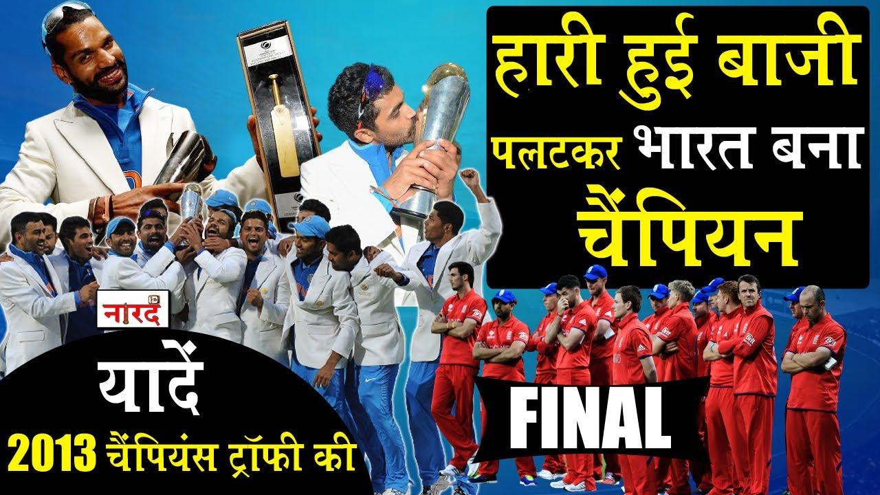ICC Champions Trophy 2013 Rewind_India vs England Final_ऐसी जीत जिसकी उम्मीद भारत ने भी नहीं की थी