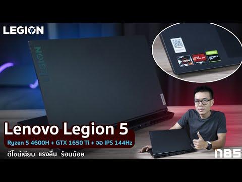 Review – Lenovo Legion 5 ดีไซน์เฉียบ สเปก Ryzen 5 4600H + GTX 1650 Ti + จอ IPS 144Hz แรงลื่นร้อนน้อย
