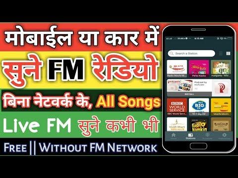 Free Live FM Radio Kaise Sune | All India Free FM Radio App | FM Radio