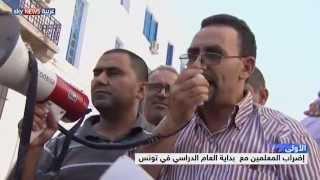 إضراب المعلمين مع  بداية العام الدراسي في تونس