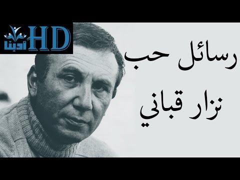 رسائل حب نزار قباني Nizar Qabbani Youtube