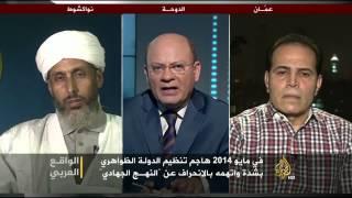 """الواقع العربي- من القاعدة لـ""""الدولة"""".. هل تغيرت السلفية الجهادية؟"""