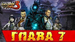 Предательство в Shadow Fight 3 Глава 7.1 ОНА ВЫШЛА! Что нового?