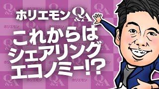 堀江貴文のQ&A vol.508〜これからはシェアリングエコノミー!?〜【PR】