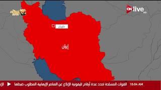 حوادث الطائرات.. تحطم طائرة ركاب إيرانية خلال رحلة داخلية وعلى متنها 66 راكبا