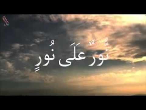 نور علی نور يهدي الله لنوره من يشاء مقطع جميل Youtube