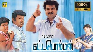 Sarath Kumar Tamil Full Length Movie || Goundamani, Senthil Super Comedy Movie || Super Hit Movie HD
