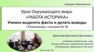 """Урок окружающего мира. """"Работа историка"""". г.Петрозаводск, гимназия №48"""