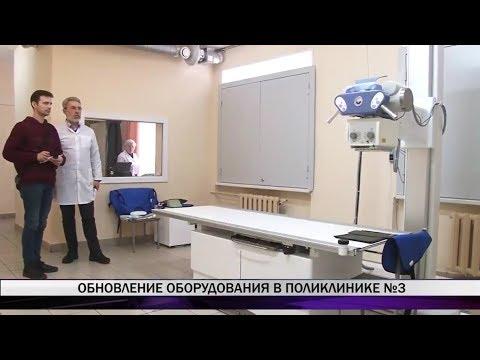 В поликлинике №3 планируется обновление оборудования
