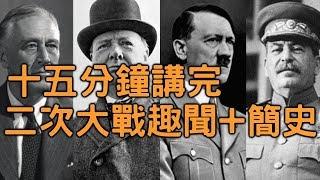 15分鐘講完二次世界大戰 (簡史、重點、趣聞)