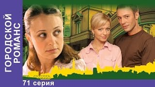 Городской Романс. Сериал. 71 Серия. StarMedia. Мелодрама