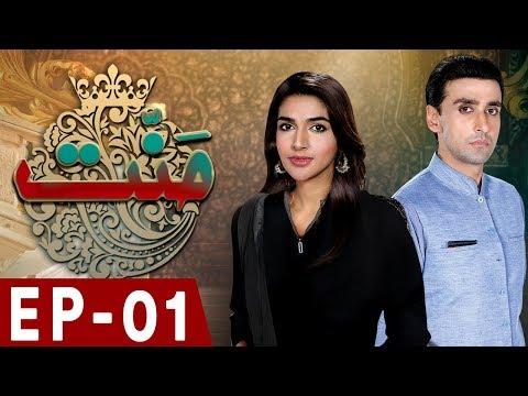 Mannat - Episode 01 | HAR PAL GEO