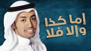 راكان خالد - اما كذا والا فلا (النسخة الأصلية)