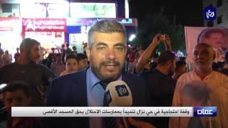 وقفة احتجاجية في حي نزال تنديداً بممارسات الاحتلال بحق المسجد الأقصى - (25-7-2017)