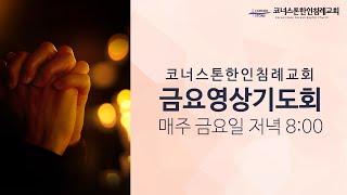 """""""최고의 선물"""" / 에베소서 2장 8…"""