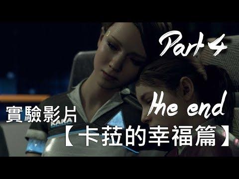 【底特律:變人】實驗影片:【卡菈的幸福篇】Part 04 幾乎完美結局 - YouTube
