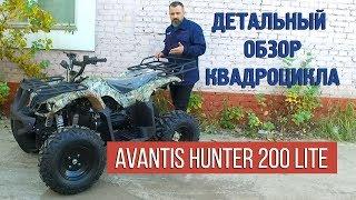 Стоит ли покупать квадроцикл Avantis Hunter 200 lite? Смотрите детальный обзор квадроцикла 200 куб.