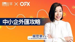 29/9【iMoney x OFX: 中小企滙兌風險全攻略 網上講座】