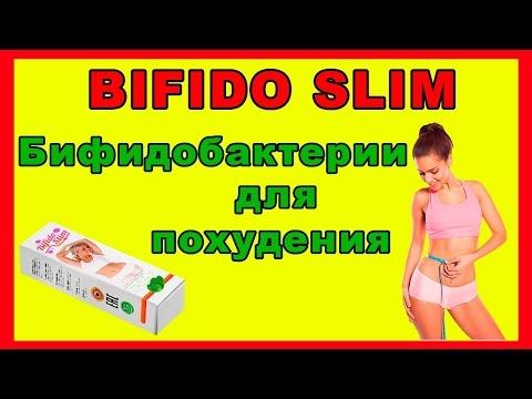 Елена Малышева об эффективности Bifido Slim для похудения. Похудение в домашних условиях.