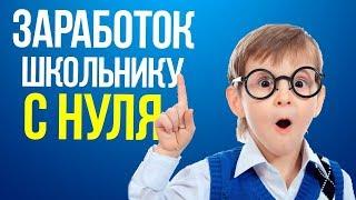 Как легко зарабатывать 20-30 рублей в день без вложений! Заработок для школьников и домохозяек!