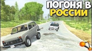 BeamNg Drive - ПОГОНИ В РОССИИ | Плохие ДОРОГИ
