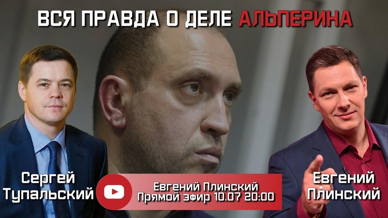 Дебаты с Сергеем Тупальским по делу контрабандиста Альперина.