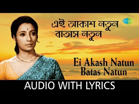 Ei Akash Natun Batas Natun with lyrics | Arati Mukherjee | Har Mana Har | HD Song Mp3