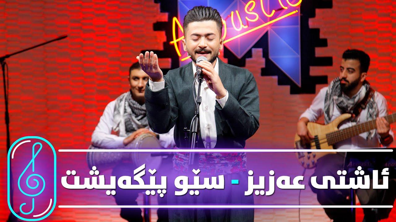 Ashti Aziz - Sew Pegayisht (Kurdmax Acoustic)