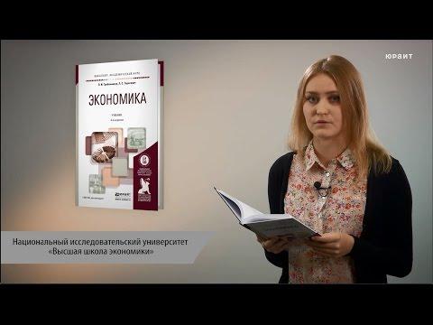 Экономика, 4-е издание. Гребенников П.И., Тарасевич Л.С.
