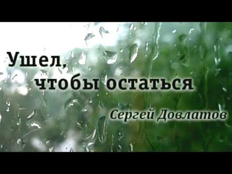 Ушел, чтобы остаться. Сергей Довлатов